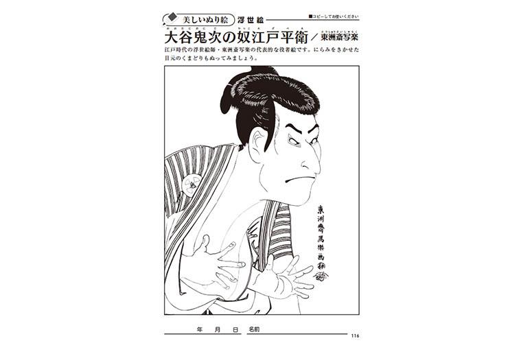 大谷鬼次の奴江戸平衛/東洲写楽