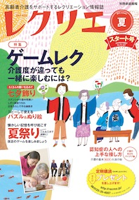 cover2013summer