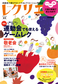 レクリエ 2013 秋号