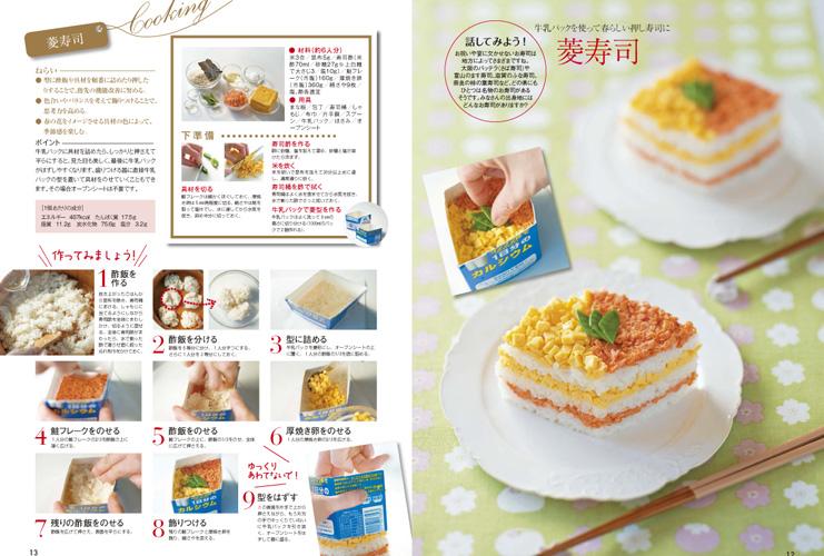 牛乳パックを使って春らしい押し寿司に 菱寿司