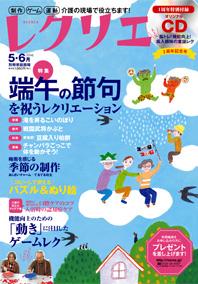 レクリエ 2014 5・6月号