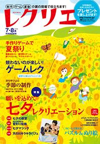 レクリエ 2014 7・8月号