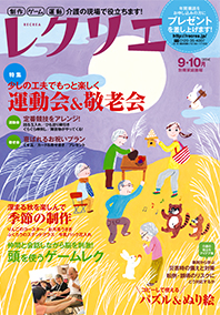 レクリエ 2014 9・10月号