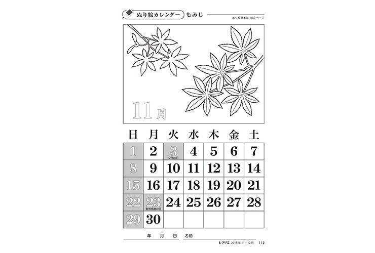 11月のぬり絵カレンダー「もみじ」