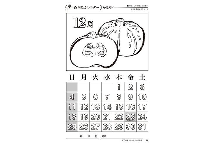 12月のぬり絵カレンダーかぼちゃ 高齢者介護をサポートする
