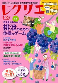 レクリエ 2017 9・10月号