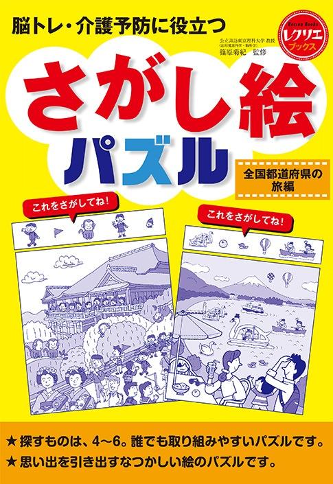 さがし絵パズル 全国都道府県の旅編