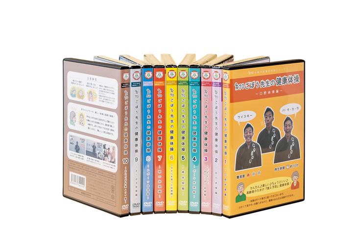 ごぼう先生DVD
