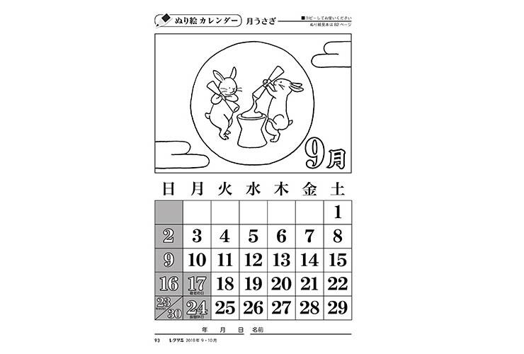 9月のぬり絵カレンダー「月うさぎ」