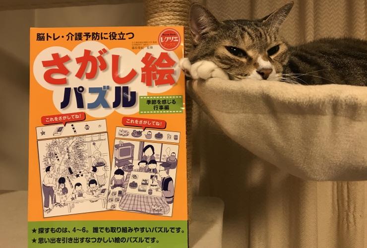 さがし絵パズル第3弾 『季節を感じる行事編』発売です!