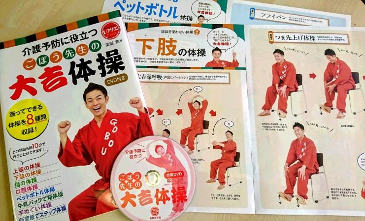 介護予防に役立つ 『ごぼう先生の大吉体操』を発売しました!