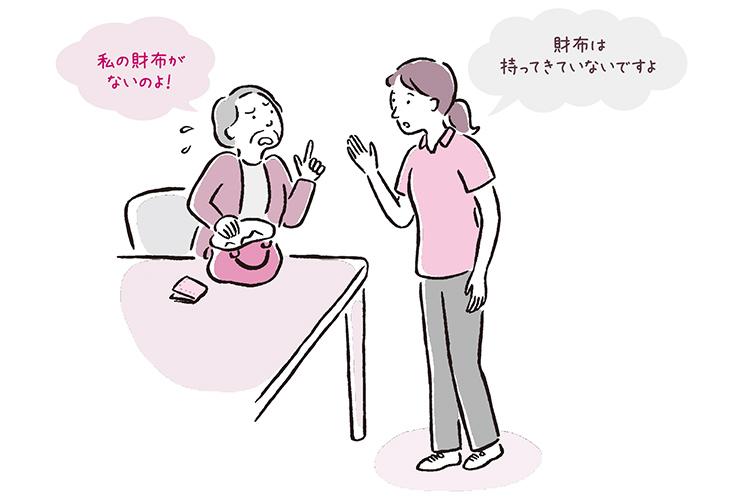 職員を疑う認知症利用者への対応【前編】