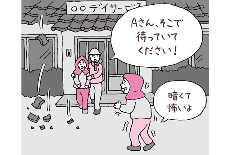 【備え1】災害を想定したイメージトレーニング