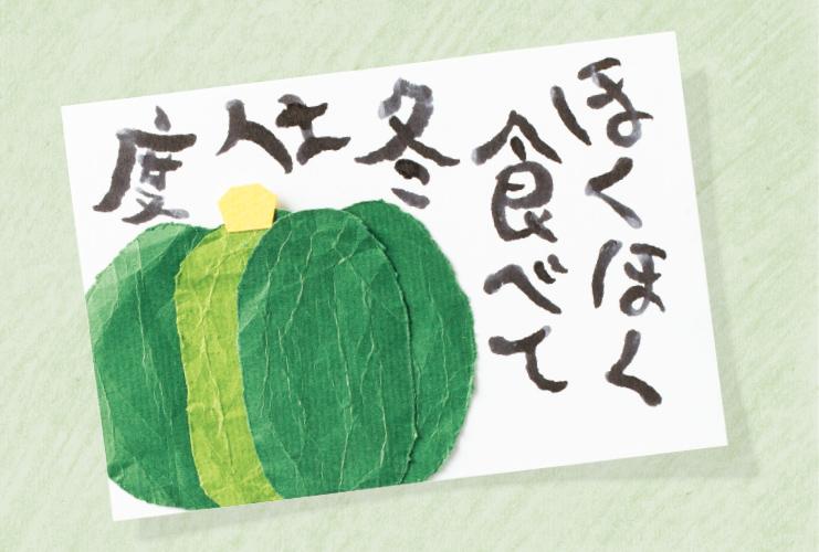 12月の絵手紙「かぼちゃ」