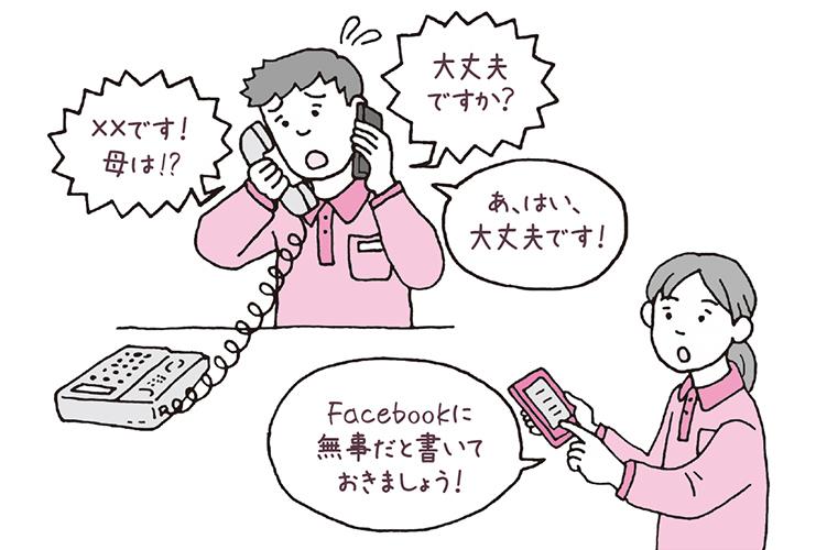 【備え4】連絡や支援要請のためSNSに慣れておく