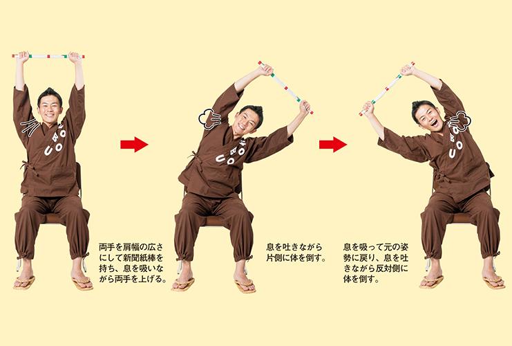 ごぼう先生の道具を使った体操「脇伸ばし体操」