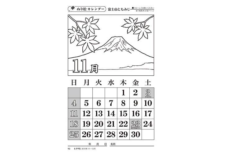 11月のぬり絵カレンダー「富士山ともみじ」