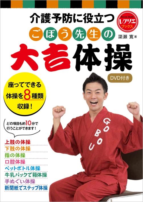 介護予防に役立つ ごぼう先生の大吉体操 DVD付き