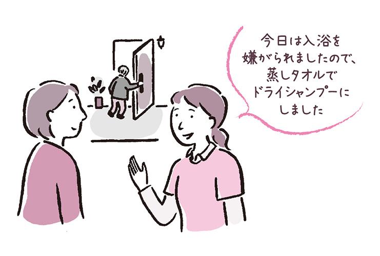 利用者家族からの入浴に関するクレーム対応【後編】