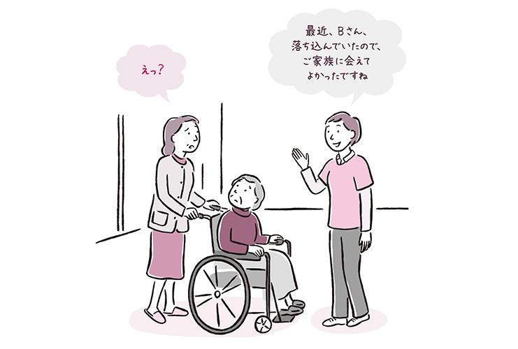 面会時に気分を害した認知症利用者への対応【前編】