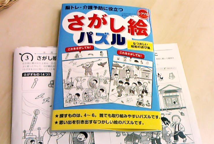 さがし絵パズル第4弾『なつかしい昭和の遊び編』が発売!