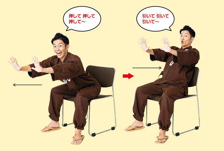 ごぼう先生の大吉体操「バランス」