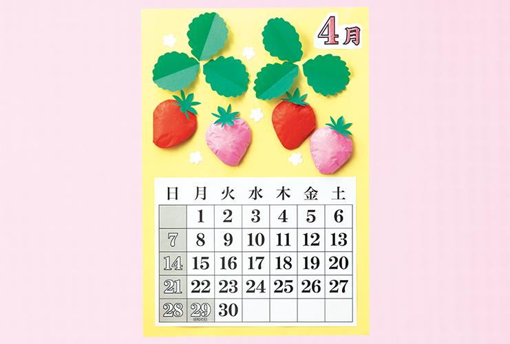 4月のカレンダー「イチゴ」