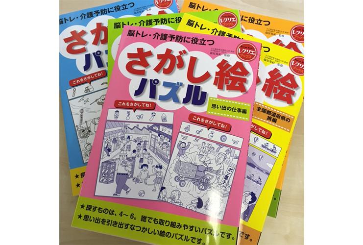 さがし絵パズル第5弾『思い出の仕事編』が発売!