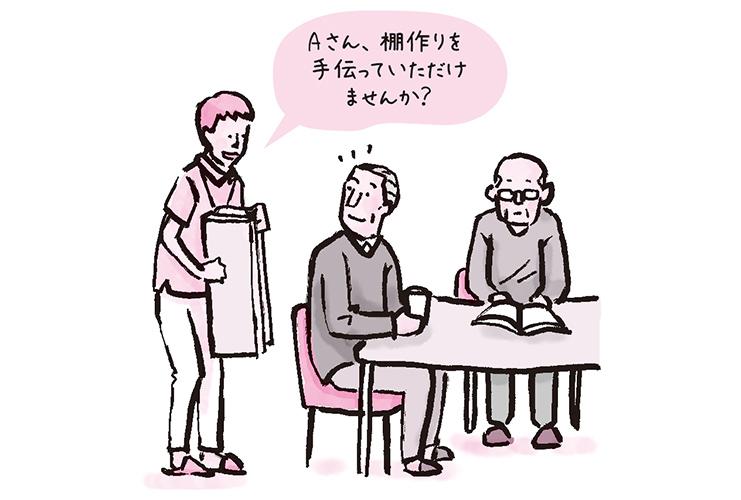 配膳カートに怒り出す利用者への対応【3】
