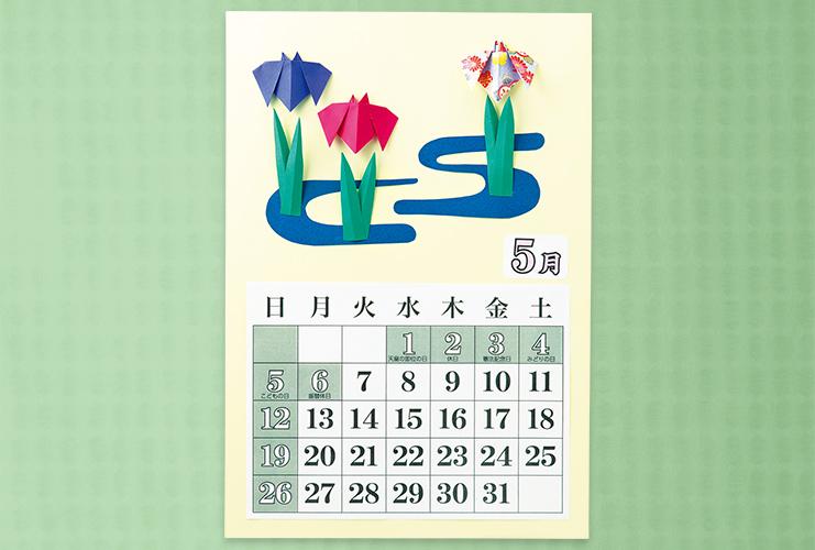 5月のカレンダー「あやめ」