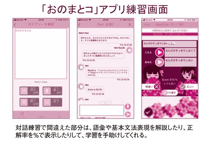 現場で使用する「擬音・擬態語」の学習アプリが登場