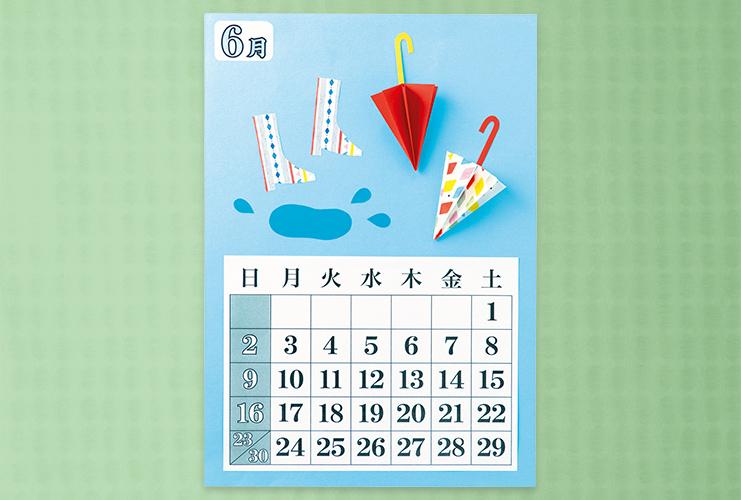 6月のカレンダー「傘と長靴」