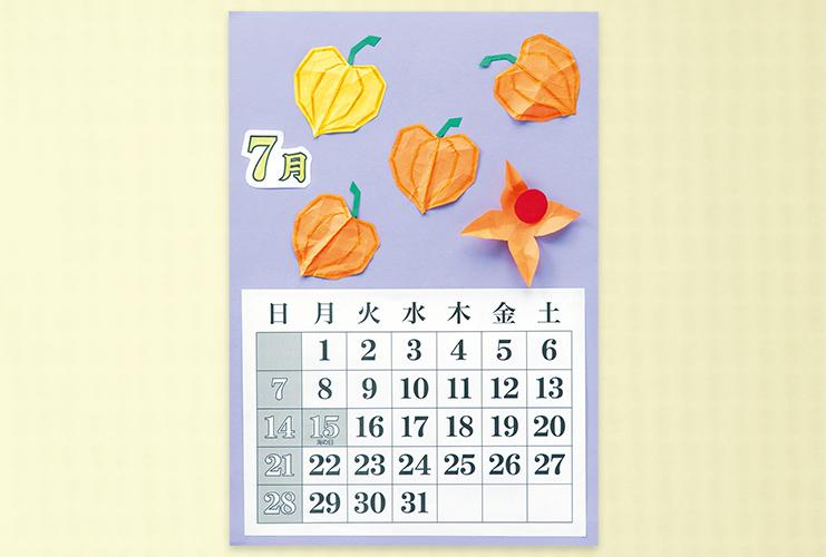 7月のカレンダー「ほおずき」