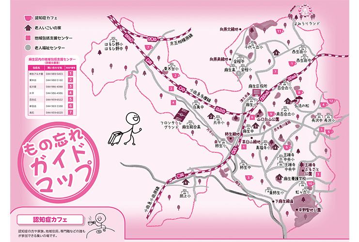 川崎市麻生区が「もの忘れガイドマップ」を発行