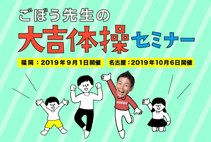 【福岡・名古屋】レクリエセミナー「ごぼう先生の大吉体操セミナー」開催のお知らせ(9/1・10/6)