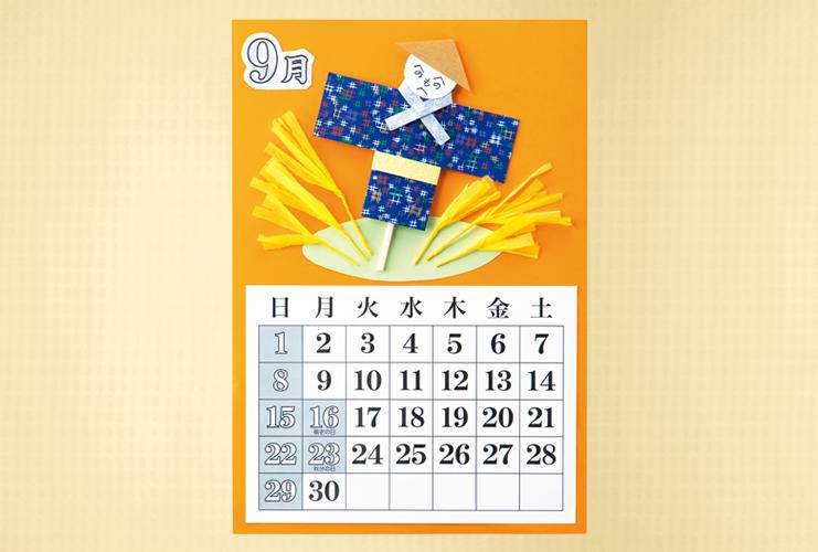 9月のカレンダー「かかし」