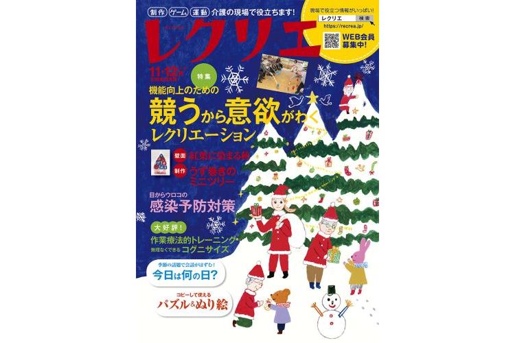『レクリエ 2019 11・12月』発売中です!
