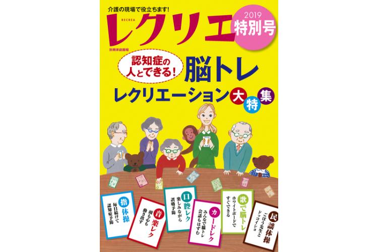 『レクリエ 2019 特別号』発売中です!