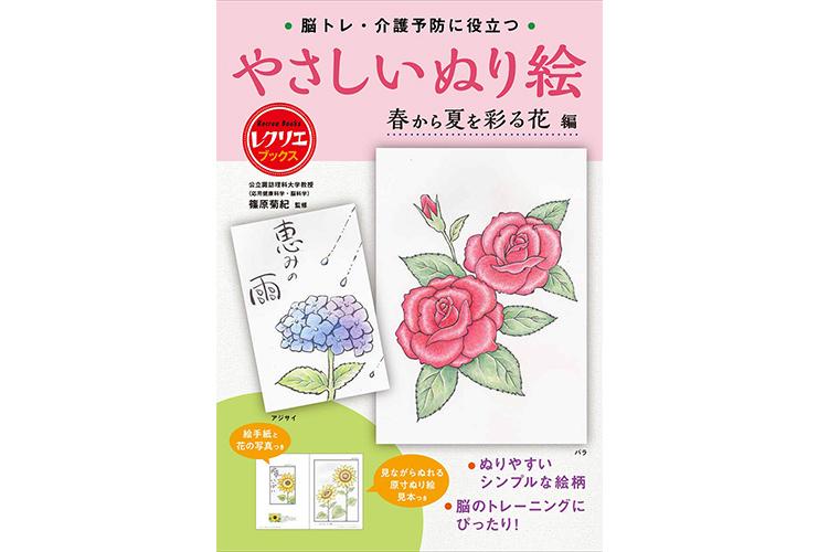 やさしいぬり絵シリーズ新刊 『春から夏を彩る花編』発売中です!