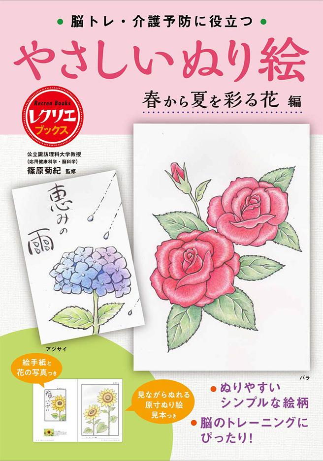 やさしいぬり絵 春から夏を彩る花編