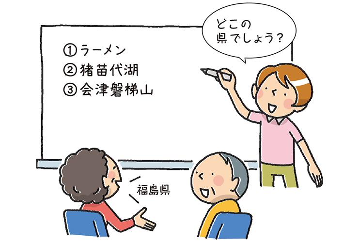 ホワイトボードを使って「都道府県名当て」