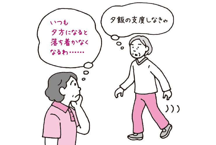 「ひとり歩き」への適切な対応とは?