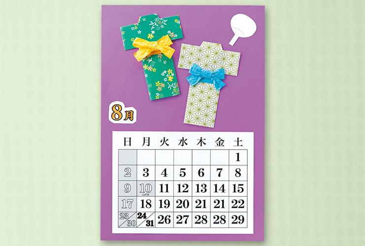 8月のカレンダー 「ゆかた」