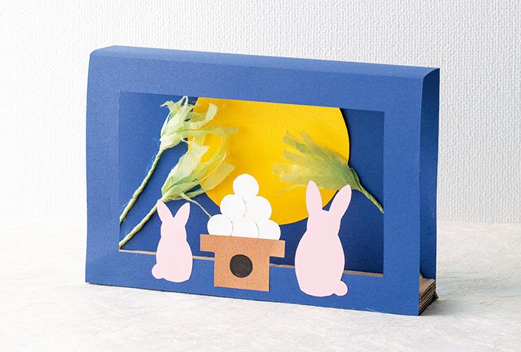 奥行きが楽しめる 「お月見の箱飾り」