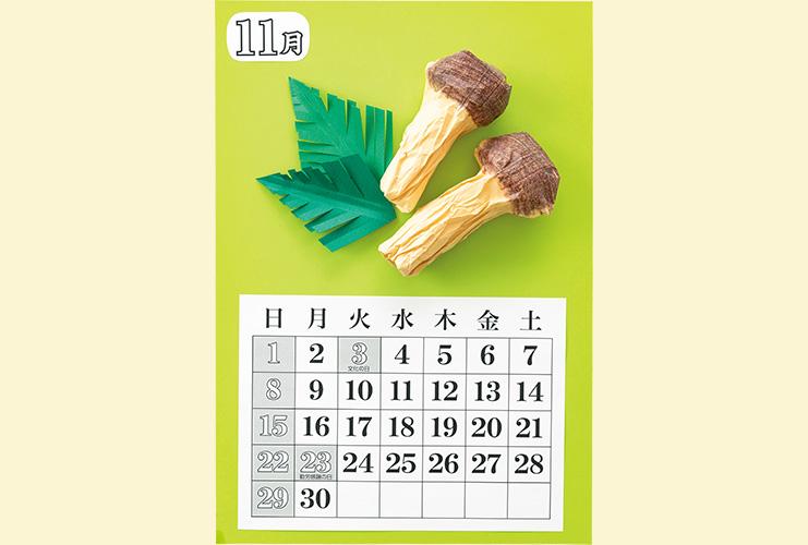11月のカレンダー 「マツタケ」
