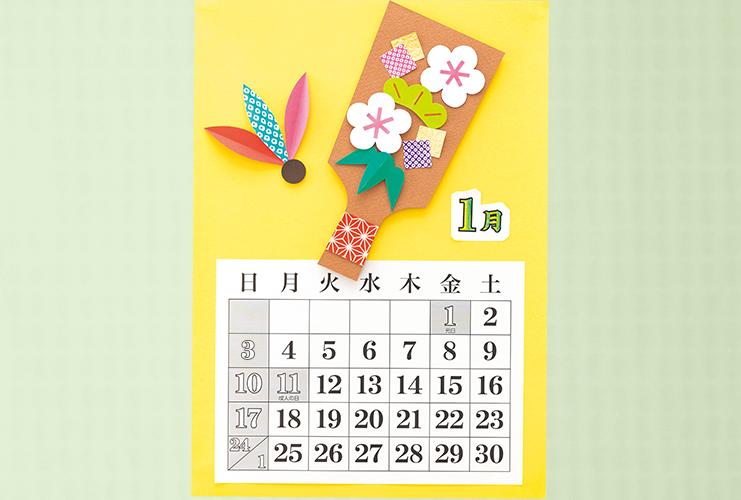 1月のカレンダー 「羽子板」