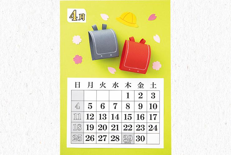 4月のカレンダー 「ランドセル」