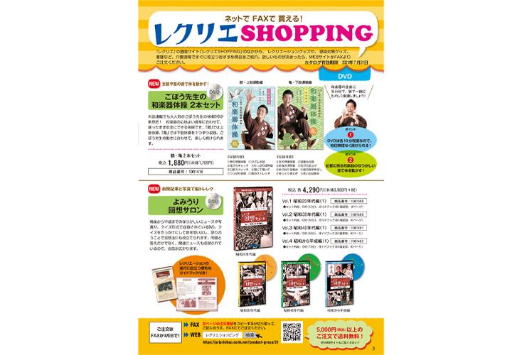 最新カタログ公開 ごぼう先生の最新DVDが登場