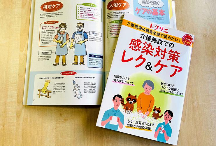 この一冊でわかる!「介護施設での感染対策 レク&ケア」発売中です!